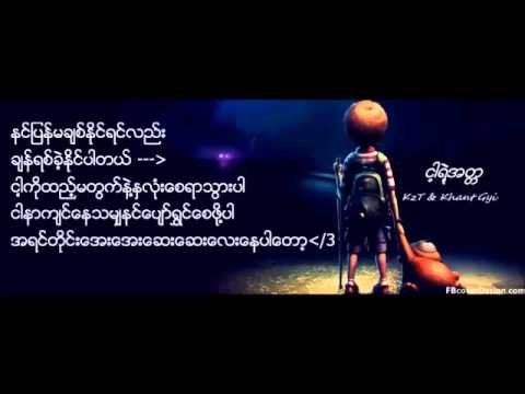 ငါ့အတၲ( KZT & Khant Gyi ) new song 2016