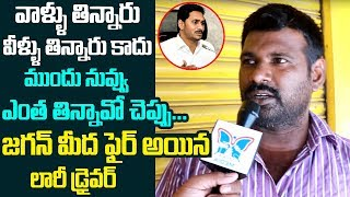 Lorry Driver Sensational Comments Over Ys Jagan Ruling In Ap|Myra Media