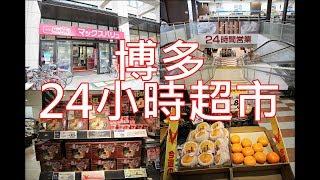 九州攻略 博多車站周邊 24小時超市 MAXVALU AEON 祇園店 水果 日用品 手信 零食 伴手禮 杯麵 和牛 飲品 熟食 串燒 甜品 雪糕 飯團