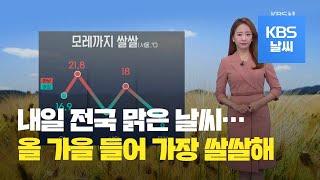 [날씨] 내일 아침 기온 크게 내려가…서울 9도 / K…