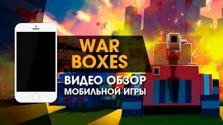 MOBILE HD - War Boxes - Видео Обзор Мобильной Игры!(Пожалуй многие из наших зрителей, при фразе