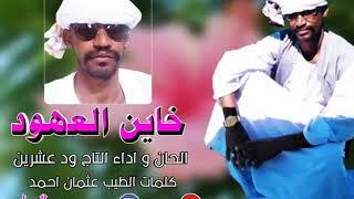 المبدع التاج ود عشرين خاين العهود كلمات الطيب عثمان احمد