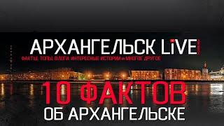 10 ФАКТОВ ОБ АРХАНГЕЛЬСКЕ