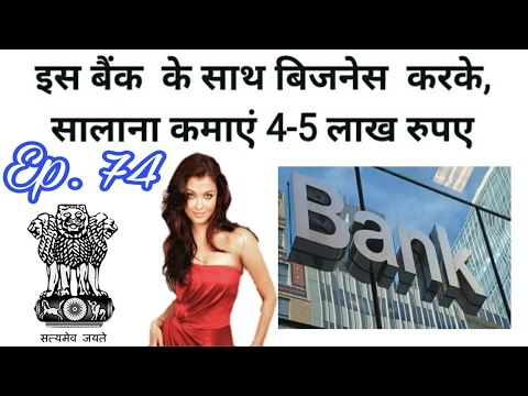 New Business Link With Bank, And Earn Monthly Good Income, Tips In Hindi,  Episode - 74