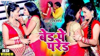 बेड पे परेड | #Video_song_2021 | भोजपुरी का हिट गाना | #Subhah Sharmile | Bhojpuri Song 2021