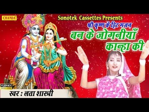 श्री कृष्ण के हिट भजन : बन के जोगनियाँ कान्हा की || Lata Shastri || Popular Kriahan Kirtan Bhajan
