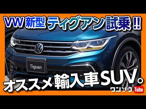 【オススメ輸入車SUV】VW新型ティグアンR-Line試乗!! マイナーチェンジで大幅質感アップ!   Volkswagen Tiguan R-Line 2022