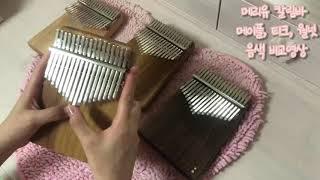 [MaryU Kalimba] 메리유 칼림바 샘플 4종 음색비교영상 2번째 Samples Sound Testing 2nd