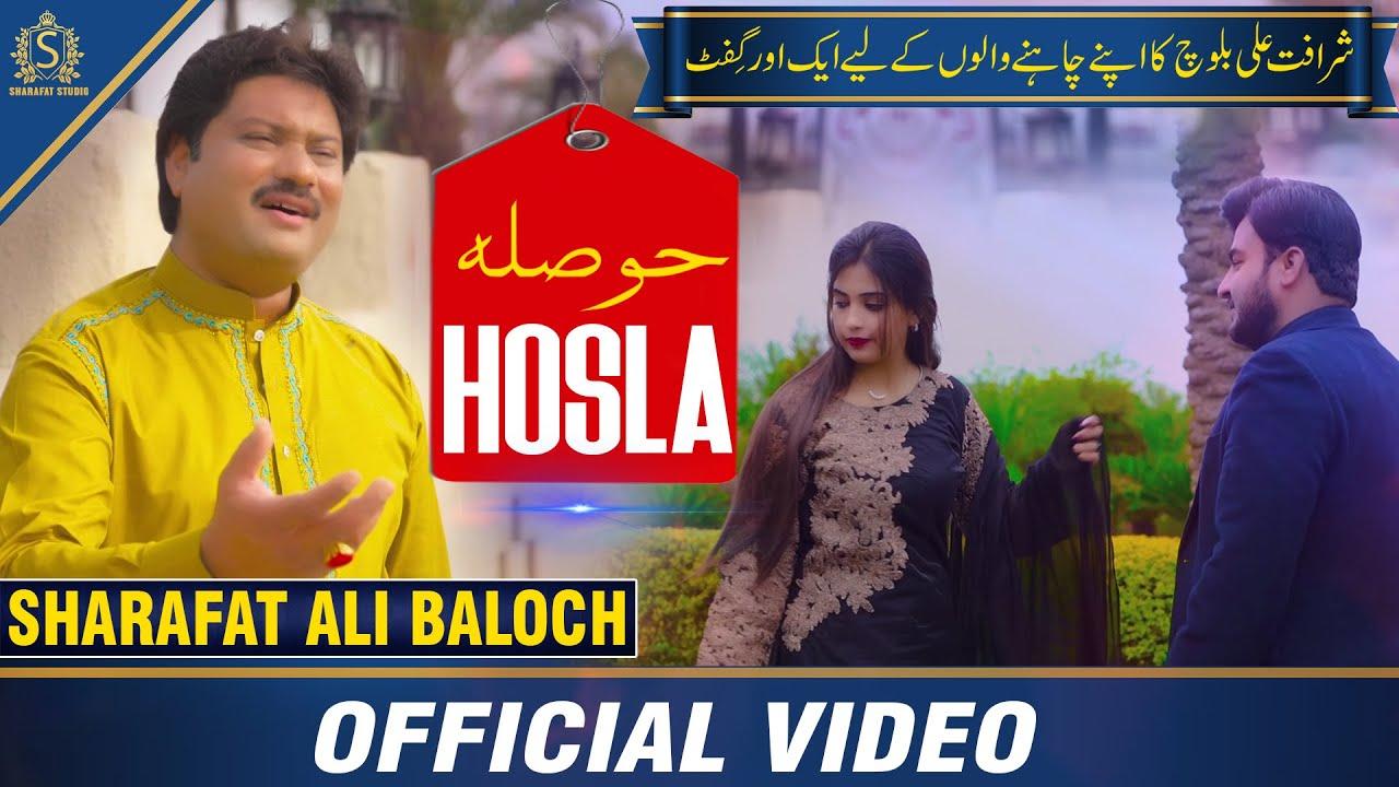 #Hosla | Dil Tera Bara Hai Hosla | Sharafat Ali Baloch  Official Song 2020 | #Sharafat_Studio