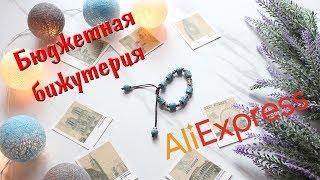 Бижутерия с Алиэкспресс|Jewelry with Aliexpress