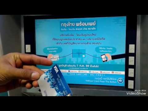 การสมัคร Prompt Pay ที่ตู้ ATM กรุงไทย