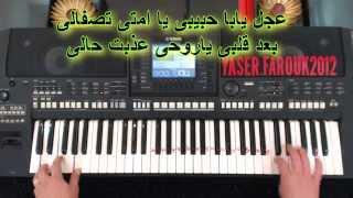 احبه كلش وليد الشامي - تعليم الاورج - ياسر درويشة