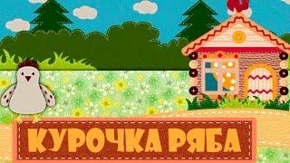 Курочка Ряба ✿ Сказки Для Детей ✿ Игры Мультики ✿ #сказка