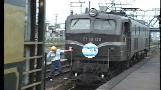 91年7月、鳥取-大阪間を播但線経由で「サロンカーなにわ」を使用して運...