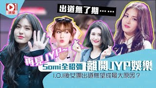 Sohye