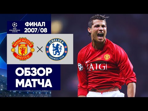 Манчестер Юнайтед - Челси. Обзор финала Лига чемпионов 2007/08