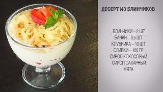 Десерт из блинчиков / Десерт / Десерт из блинчиков / Десерт из блинов / Блинный десерт / На десерт