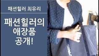 패션힐러의 애장품 공개 VanessaBr…