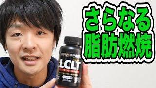 【サプリメント】さらなる脂肪燃焼へ!「L-カルニチン」