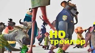 Зверополис (2016) Трейлер на русском