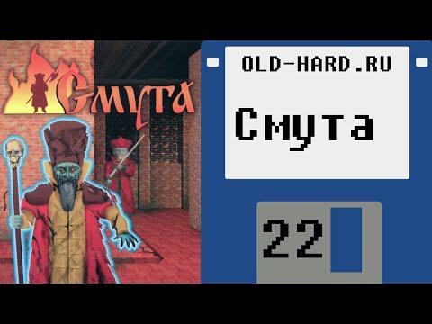 Смута (Old-Hard - выпуск 22)