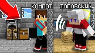 КВАРТИРА КОМПОТА ПРОТИВ КВАРТИРЫ ТОПОВСКОГО В МАЙНКРАФТ 100% Троллинг Ловушка Minecraft