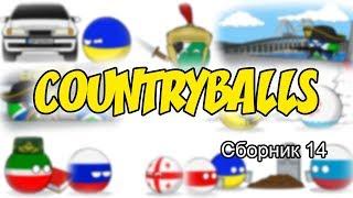Countryballs ( Сборник 14 )
