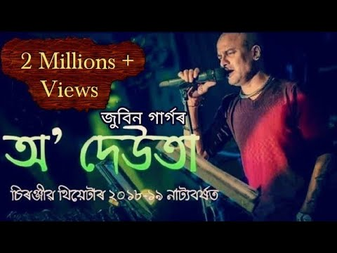 O Deuta By Zubeen Garg | Lyrical Video | Chiranjeeb Theatre 2018-19 | Assamese New Hit Song