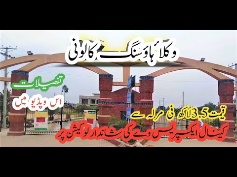 Lawyer Housing Colony Faisalabad || Plots at quite economical rates
