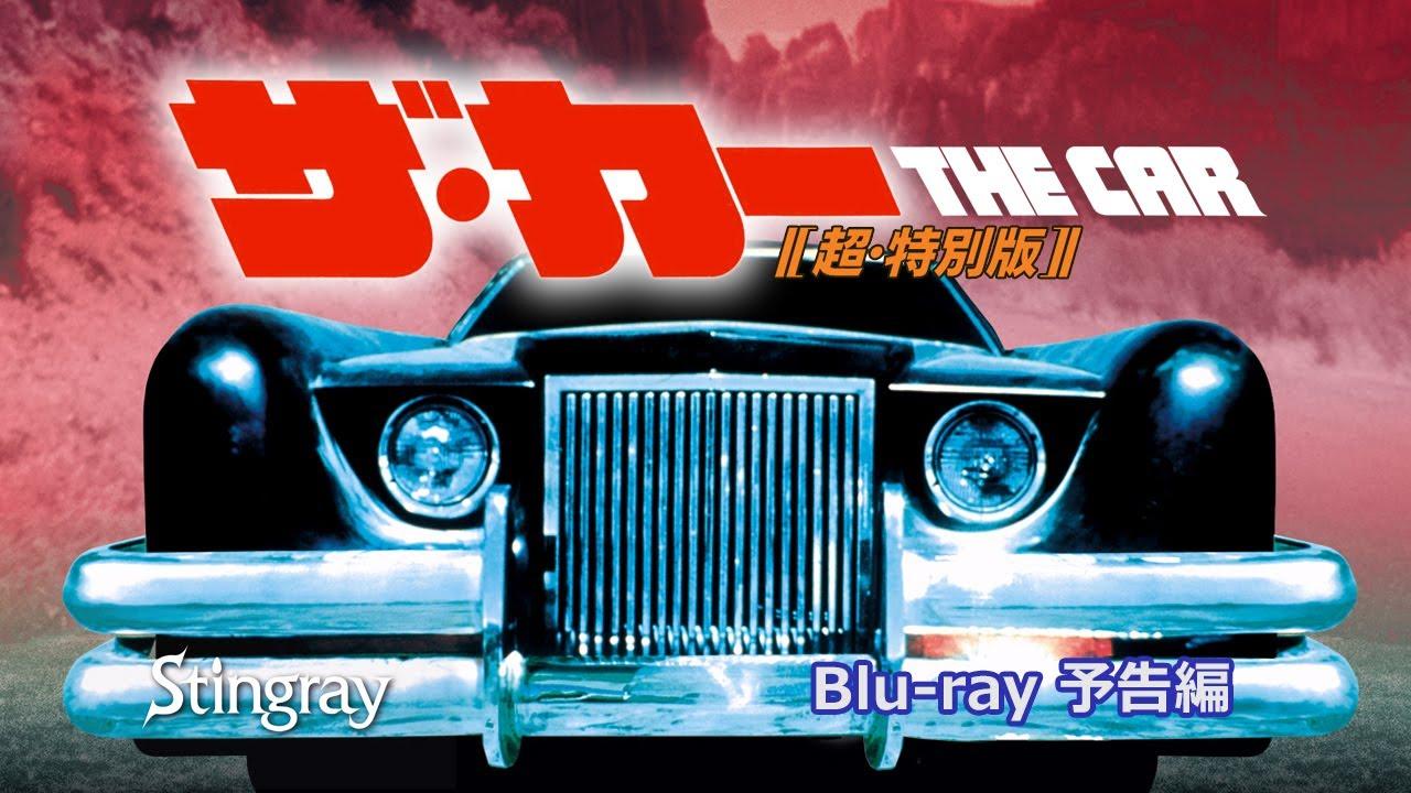 『ザ・カー 超・特別版』Blu-ray用 予告編 THE CAR (1977) Blu-ray Trailer