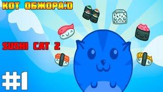 #1 Sushi Cat 2 - Кот Обжора:D