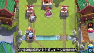 皇室战争游戏技巧   如何对抗电磁炮  OJ中文字幕 系列官方推荐教程!