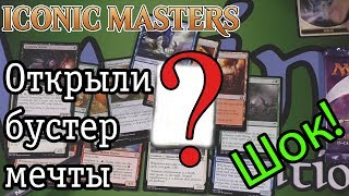Открыл бустер Iconic Masters и... Шок самая дорогая карта сета Magic: The Gathering booster opening