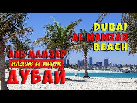 Дубай Аль – Мамзар пляж и парк