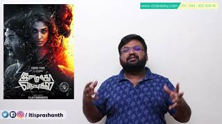 Imaikkaa Nodigal review by Prashanth
