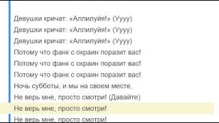 mark ronson - uptown funk ft. bruno mars перевод песни на русский