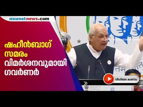 Kerala Governor Arif Mohammad Khan against Shaheen Bagh Protest