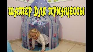 ШАТЕР ДЛЯ ПРИНЦЕССЫ. Детская игровая ПАЛАТКА для девочек Распаковка обзор. Baby tent