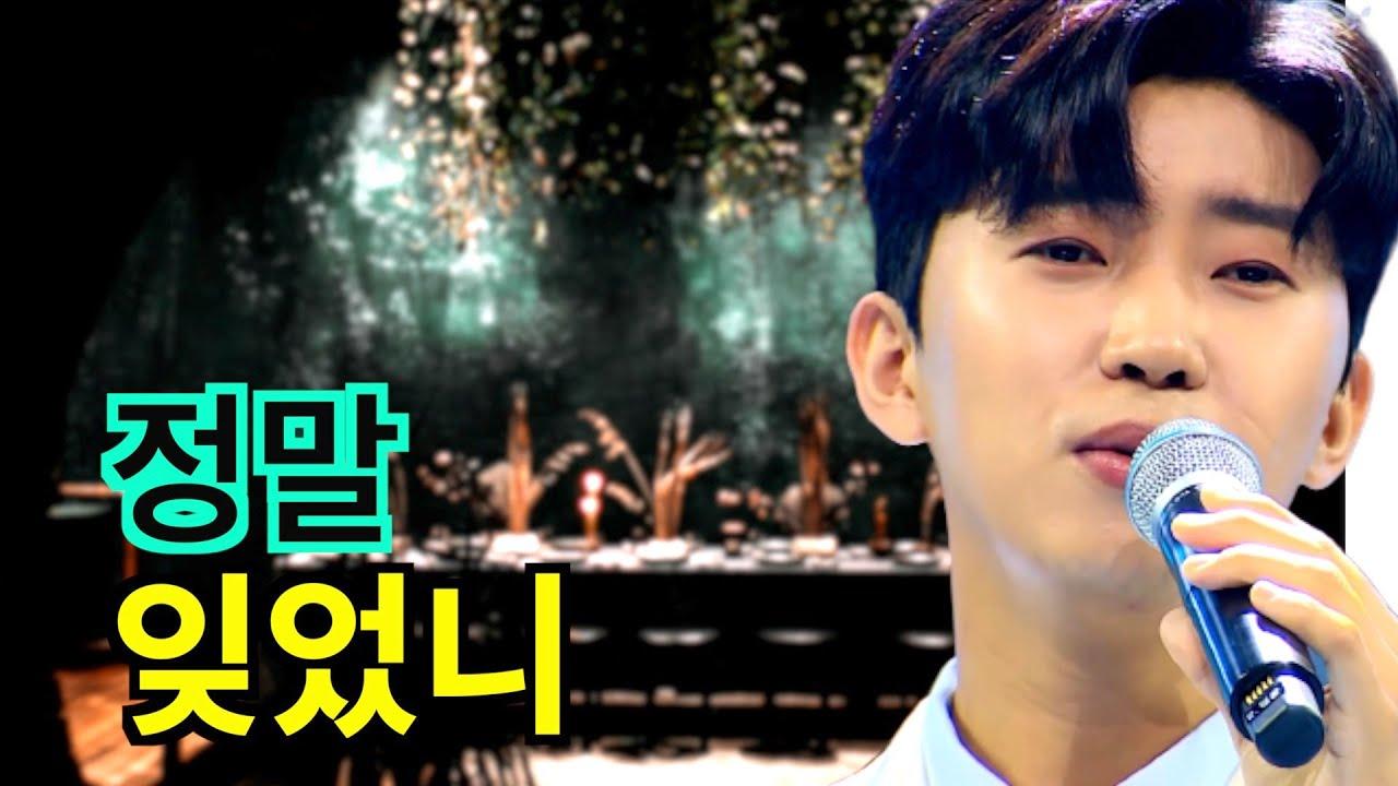 [잊었니] 레전드 시크한 카리스마 (feat. 이승철, 윙슈트)