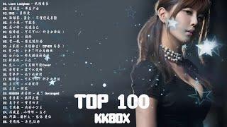 Kkbox 10月份 - 100首2018最受歡迎 - 2018新歌排行榜 (華語人氣排行榜 top 100 - KKBOX)   2018 - 10月 KKBOX 華語單曲排行月