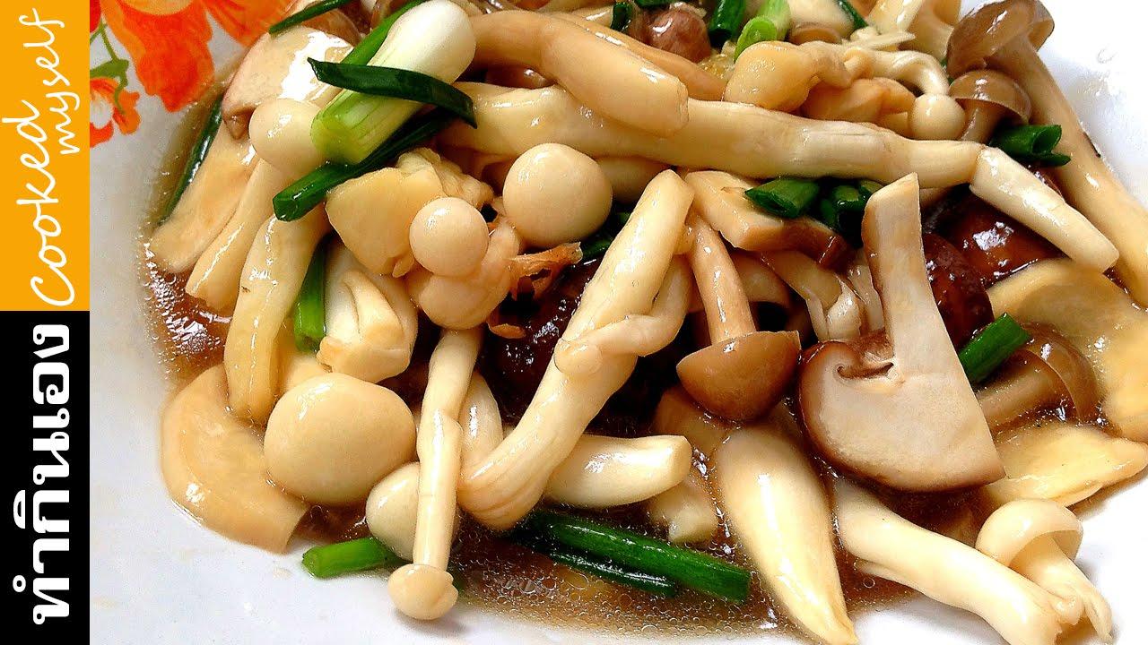 เห็ดผัดน้ำมันหอย | Stir Fried Mushroom สอนทำอาหาร สูตรอาหาร ทำกินเองง่ายๆ | นายต้มโจ๊ก