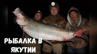 Рыбалка в Якутии