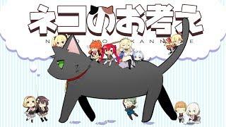 ノラと皇女と野良猫ハート2 ネコのお考え