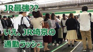 埼京線は、混雑率では総武線や東西線ほどではないのですが、新宿駅や渋...