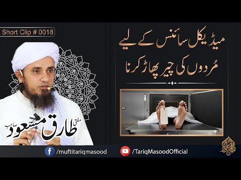 Medical Science Kay Lia Murdon Ki Cheer Phaar Karna | Mufti Tariq Masood Sahib