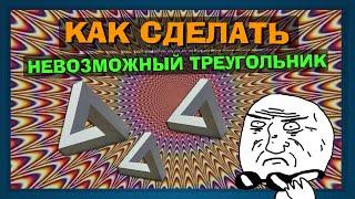 Смотреть видео как из бумаги сделать треугольник
