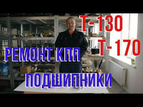 Комплект подшипников для ремонта коробки передач (КПП) трактора Т-130, Т-170