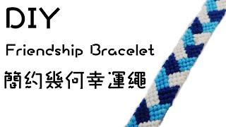 簡約幸運繩手環編織DIY教學 || DIY Lucky Friendship Bracelet Tutorial macrame