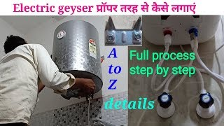 How to install electric geyser ।। electric geyser install।। ewc