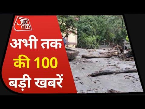 Hindi News Live: देश-दुनिया की शाम की 100 बड़ी खबरें I Latest News I Top 100 I Aug 30, 2021